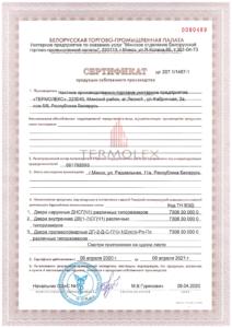 13 Сертификат собственного производства 1