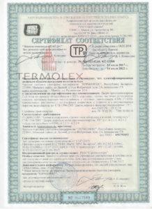 5 Сертификат соответствия ДП