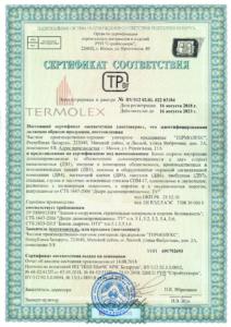 6 Сертификат 1647-2006 СТБ (двери внутренние дымонепроницаемые)