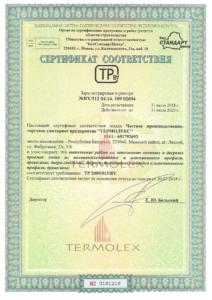 8 Сертификат заполнение дверных и оконных проемов (ПВХ, сталь, дерево)